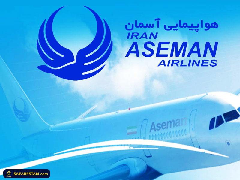 اعلام شرایط و مقررات به مسافران توانخواه هواپیمایی آسمان