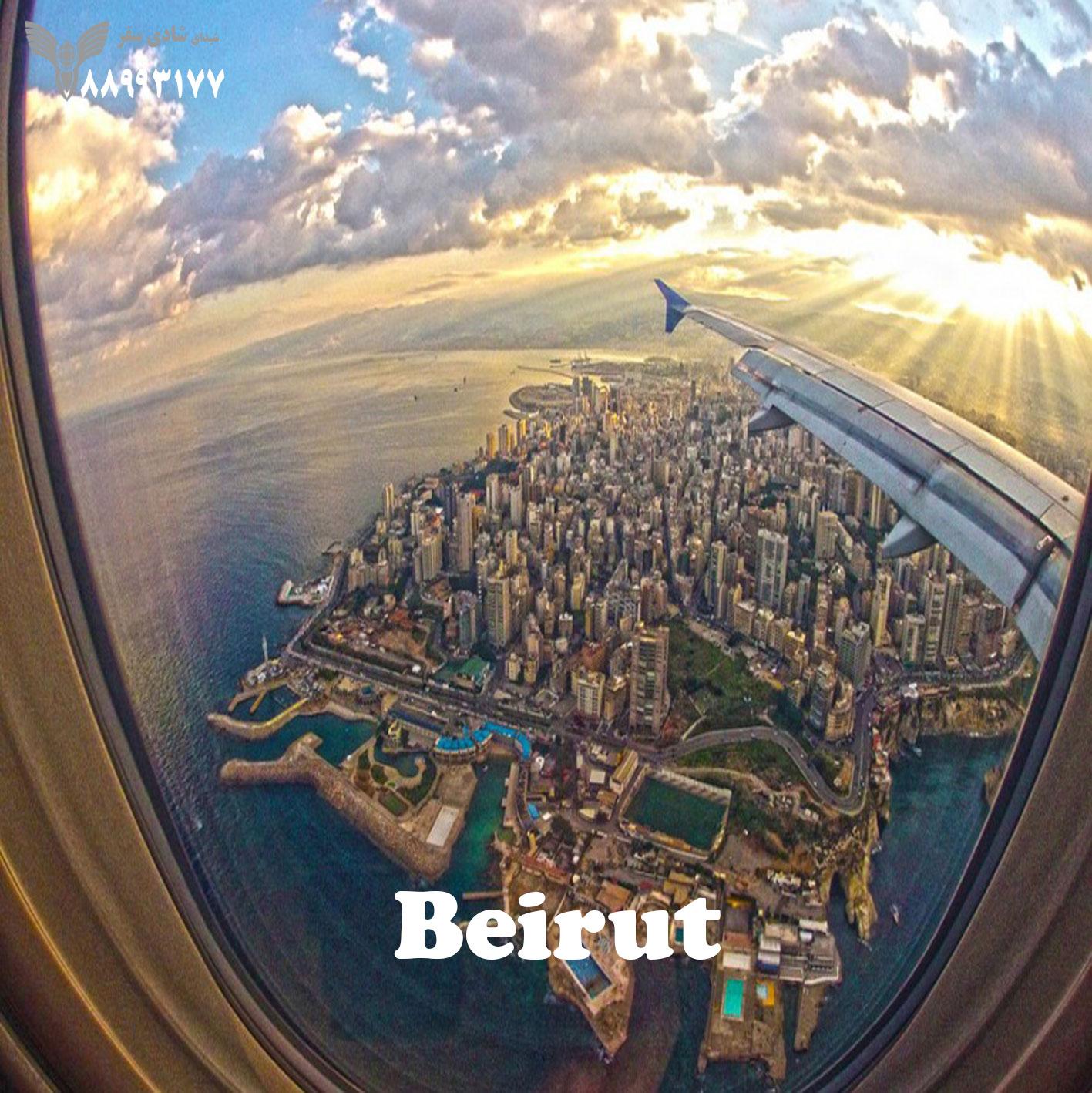 شرایط پذیرش مسافر در مسیر بیروت در پروازهای هواپیمایی ماهان