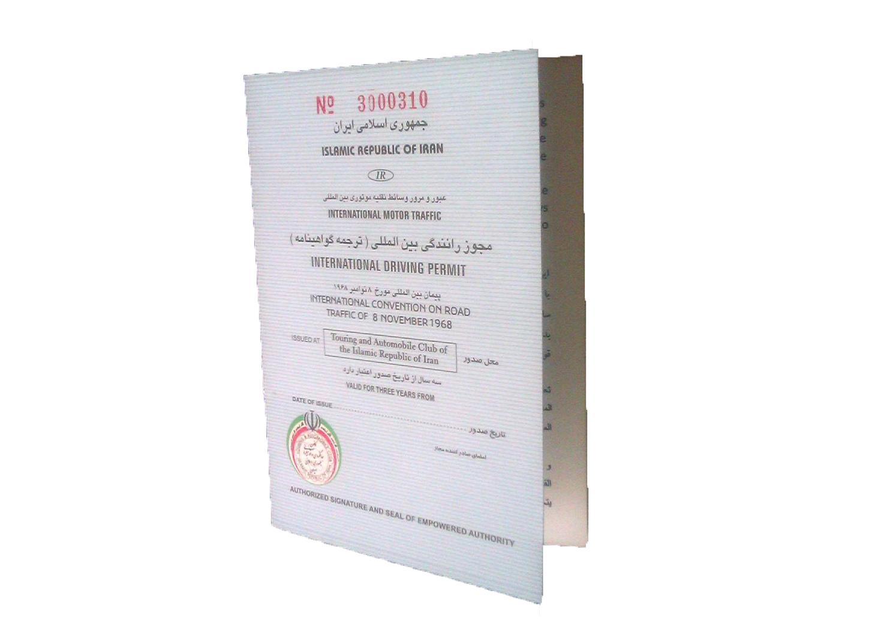 صدور گواهینامه رانندگی بین المللی