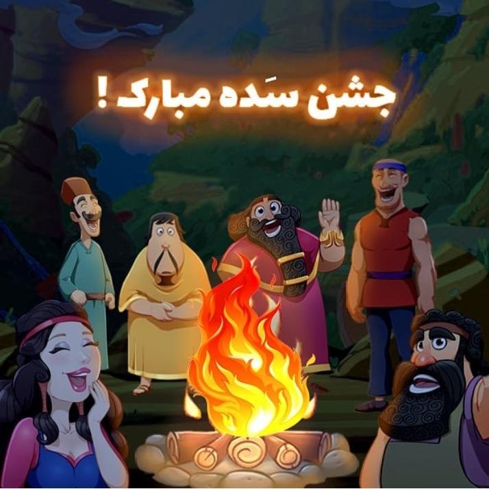 جشن سده در کرمان