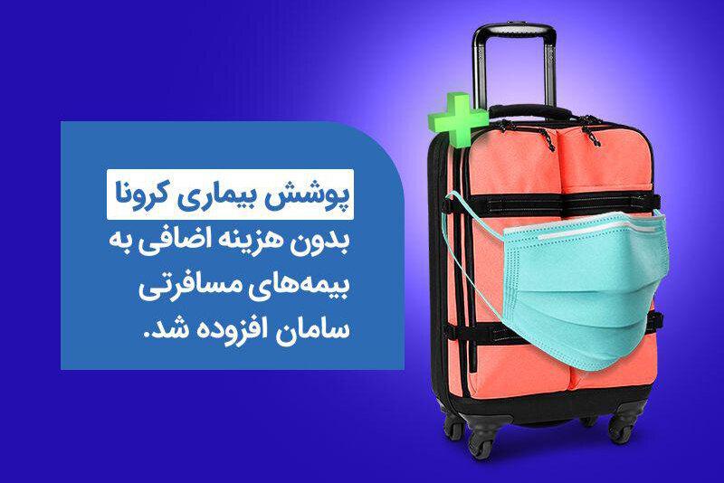 سفر به دبی فقط با بیمه مسافرتی کرونا امکان پذیر است