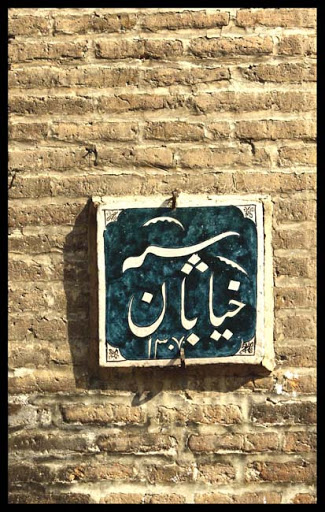 اولین خیابان ایران، خیابان سپه قزوین