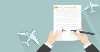 خرید اینترنتی بلیط پروازهای داخلی