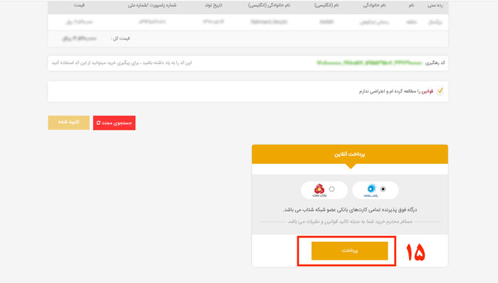 خرید اینترنتی بلیط هواپیمای پروازهای داخلی